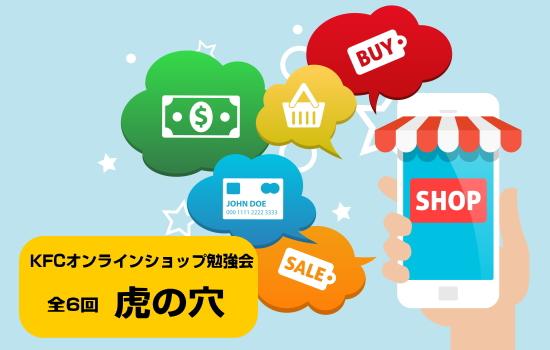 【東京】全6回のウェブ集客、ネットショップ向けのKFC虎の穴参加者募集中