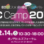 ECキャンプ