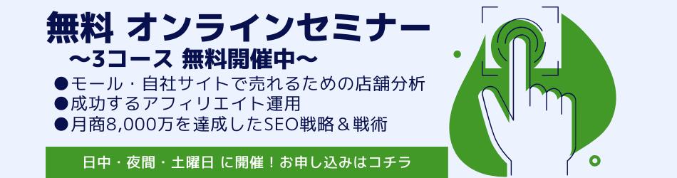 ネットショップの売上アップ 無料オンラインセミナー