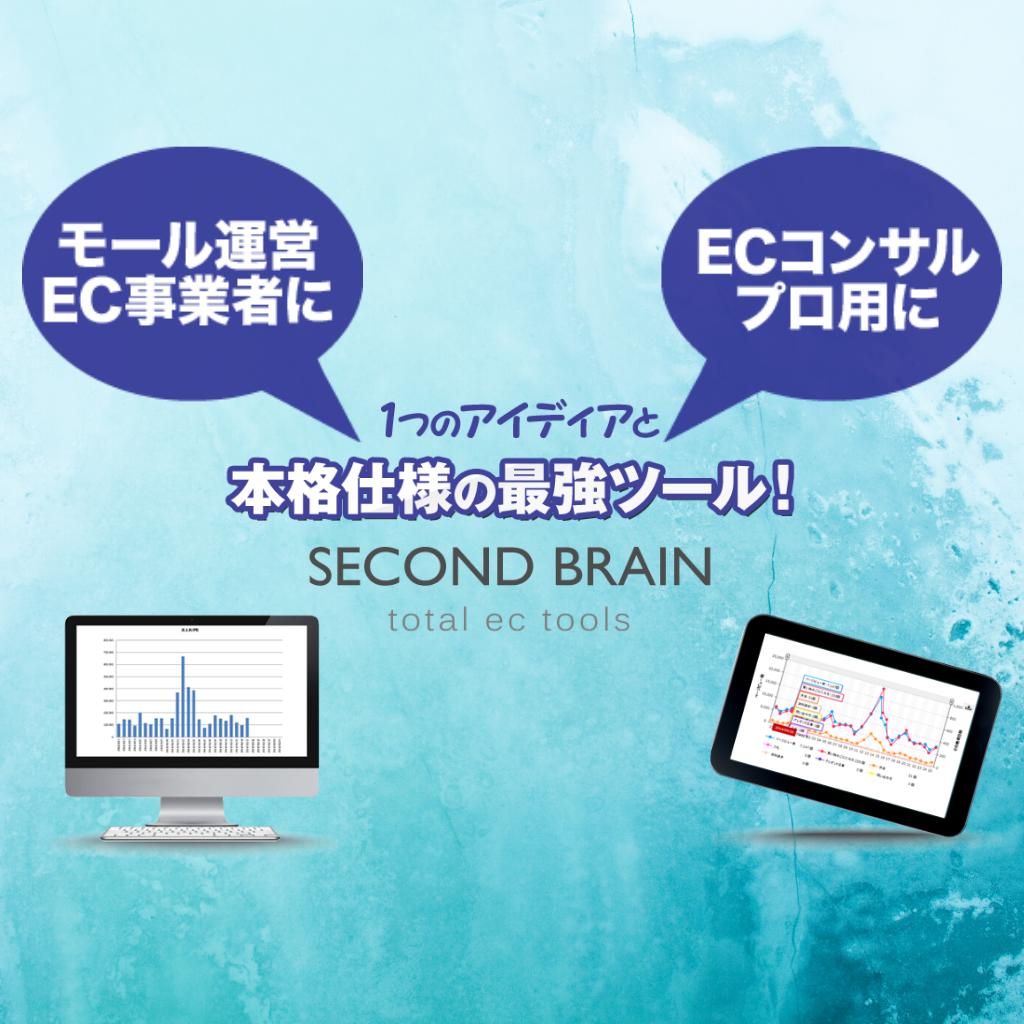 著名なECコンサルタントも愛用するネットショップ分析ツール、セカンドブレイン SECOND BRAIN